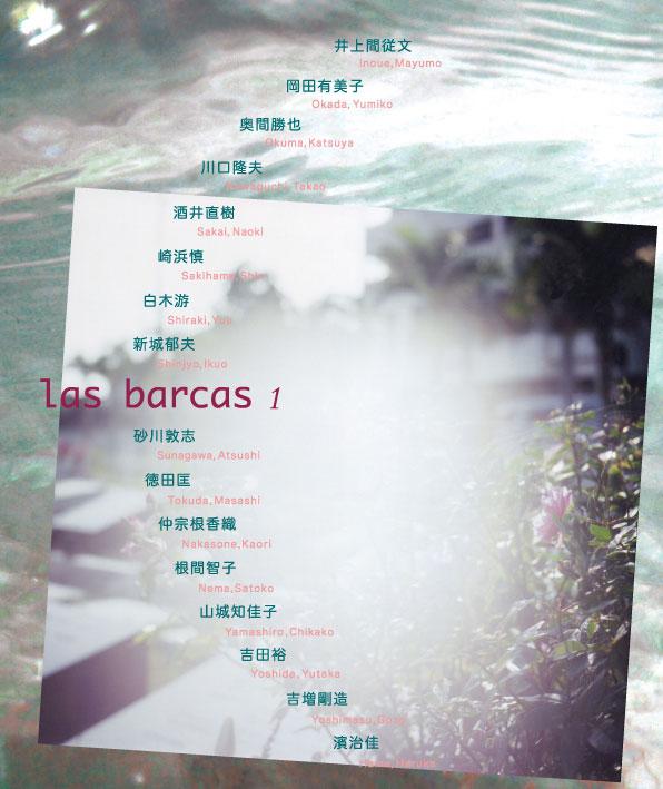 las barcas1表紙