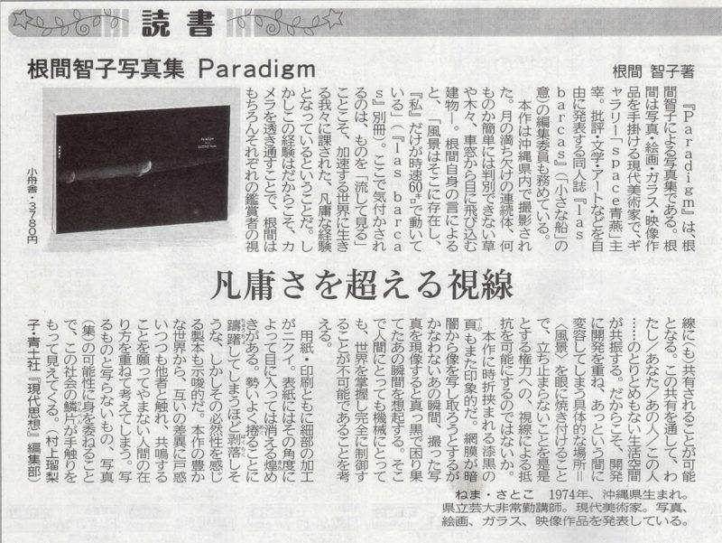 根間智子『Paradigm』琉球新報書評2016年10月9日