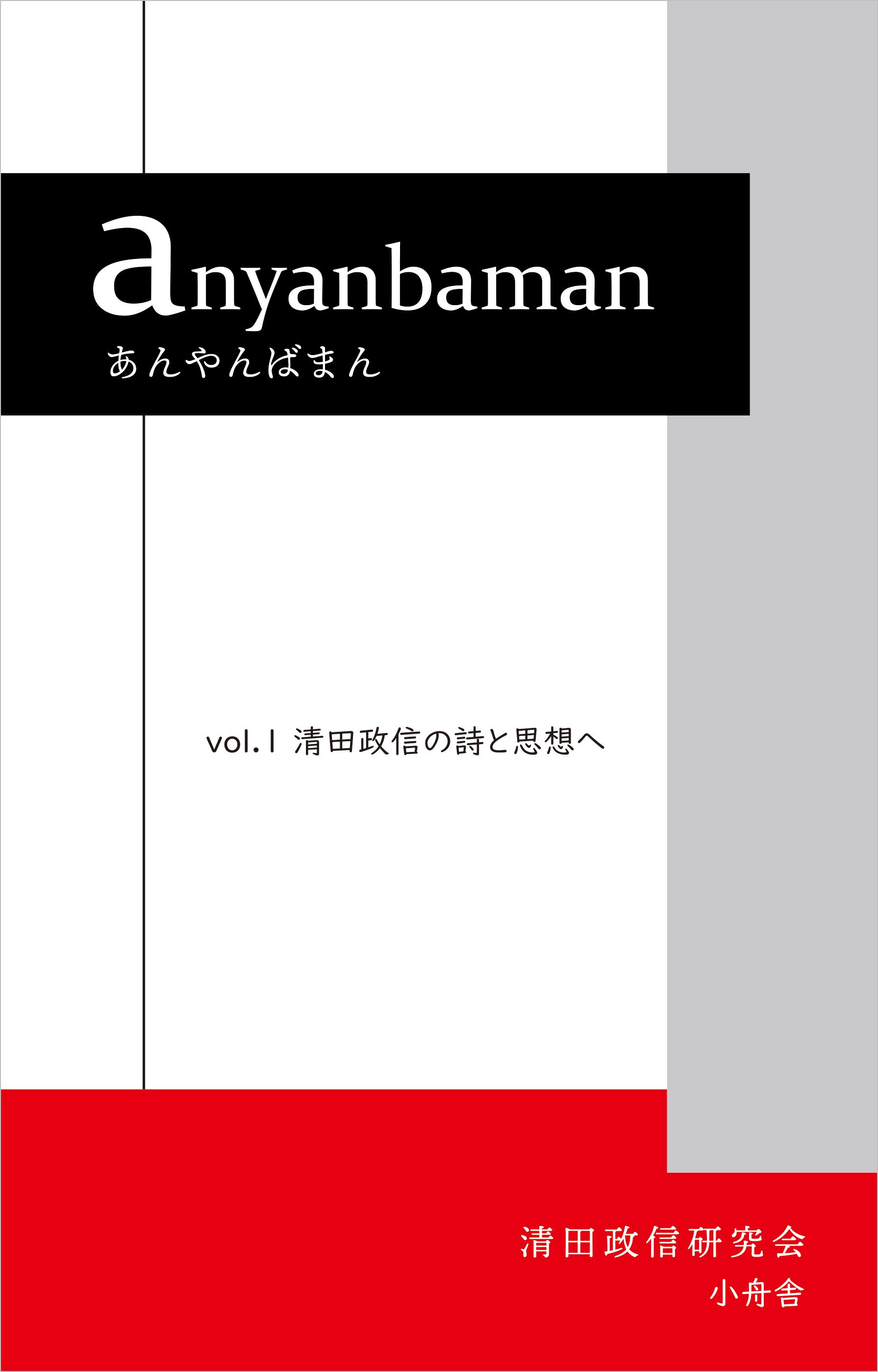 清田政信研究会 あんやんばまん anyanbaman vol.1 清田政信の詩と思想へ